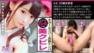 [300MAAN-289] ガールズバー店員 らむちゃん 20歳 街角シロウトナンパ