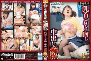 [AP-595] 家庭教師乳首こねくり回し中出し痴漢 凌辱 相澤ゆりな 美乳 里美まゆ Kunioka