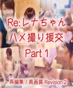 [FC2_PPV-947502] 素人個撮無修正:Re:レナちゃん ハメ撮り援交 Part 1