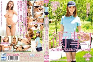 [HUSR-155] 衝撃!あの韓流プロゴルファーAV出演。こんなに可愛くて愛嬌も抜群!でも経験人数1人の韓国うぶゴルファーデビュー! Hassuru Amateur ビッグモーカル ブッカーT アジア女優