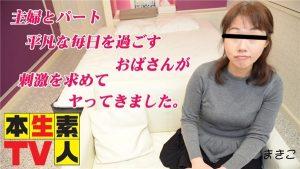 [Heydouga_4083-PPV404] 本生素人TV まきこ – 主婦とパート平凡な毎日を過ごすおばさんが刺激を求めてヤってきました