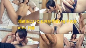 [Heydouga_4194-PPV001] BMG boy meets girl みく – miku 19歳