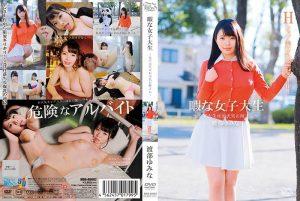[MBRAU-002] 暇な女子大生~女子大生はお天気お姉さん~/渡部ゆみな 単体作品 渡部ゆみな Entertainer Watanabe Yumina 芸能人