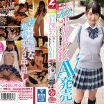 [NNPJ-303] 脱いだら激スリムだった!街で見つけた制服美少女と10発中出しセックスしまくった週末をそのままAV発売しちゃいました!! ナンパJAPAN EXPRESS Vol.81 Beautiful Girl Nampa JAPAN School Uniform 美少女 中出し
