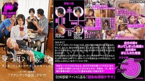 [NTTR-010] ノットリ10 これマジ!?乗っ取り家族