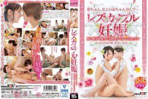 [SDMU-896] レズカップル妊娠 兄の精子を使って子供をつくるレズカップル 秋山メメ クンニ Cunnilingus Lesbian Planning