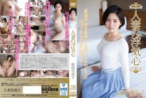 [SOAV-046] 人妻の浮気心 前田可奈子 Married Woman Affair 人妻 前田可奈子 Maeta Kanako