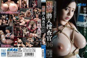 [XRW-585] 媚縛潜入捜査官06 Drug REAL(レアルワークス) ドラッグ お風呂 Big Tits