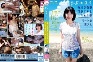 [YMDD-140] はめログ 香川の奇跡 可愛すぎるうどん屋パートの奥さん 一二三鈴 Married Woman Breasts Solowork Hifumi Rin Butt