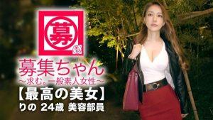[261ARA-340] 【最高の美女】24歳【色白美巨乳】りのちゃん参上!