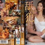 [ATID-325] 舐め犯し 義父の欲望2 夏目彩春 Natsume Iroha ナオト ドラマ 単体作品 Rape