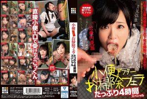 [DOKS-457] 小便アフターお掃除フェラ たっぷり4時間スペシャル Restraint Slut Piss Drinking Narutsuki Ran 拘束