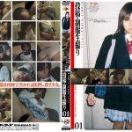 [GS-223] 未成年(一七二)投稿・制服生撮り 01 School Girls User Submission Uniform 投稿 女子校生