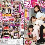 [GVG-779] デカ尻パンチラ挑発 Underwear Tamaki Kurumi Mini Skirt 巨尻 グローリークエスト