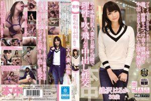 [HND-156] あの本物巨乳人妻が旦那に内緒で理性も吹っ飛んだ中出し性交 逢沢はるか Aizawa Haruka HNT 本中 Big Tits 人妻