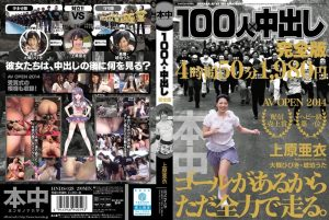 [HNDS-028] 100人×中出し完全版 Uehara Ai Documentary 野外 Creampie Kohaku Uta
