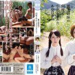 [HNDS-029] 貧乏姉妹が何度も中出しされたあの日々 乙葉ななせ 佳苗るか Hazuki Nanase Sister Kanae Ruka Creampie 3P