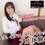 [Heydouga_4037-PPV382] ガチん娘 メイ – 【ガチん娘! 2期】 実録ガチ面接173