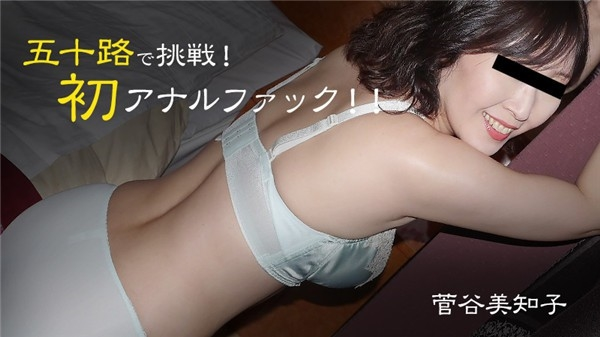 [Heyzo-1852] 五十路で挑戦!初アナルファック!! – 菅谷美知子