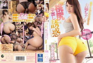 [IPX-231] 僕のことが大大大好きなお姉ちゃんのハミ出し桃尻&中出し誘惑 西宮ゆめ デジモ X 単体作品 Nishimiya Yume Beautiful Girl
