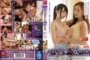 [JUY-666] 年下レズビアンに愛された私 森下美緒 跡美しゅり 熟女 レズ Lesbian Kiss 小山雅継 Morishita Mio
