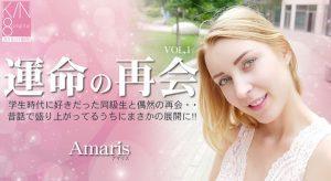 [Kin8tengoku-1948] 金8天国 1948 金髪天国 運命の再会 学生時代に好きだった同級生と偶然の再会・・VOL1 Amaris / アマリス