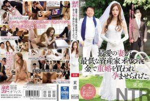 [MEYD-434] 最愛の妻が最低な資産家オヤジに金で重婚を買われ孕ませられた。 東凛 Tameike Goro- Azuma Rin スレンダー Creampie Cuckold