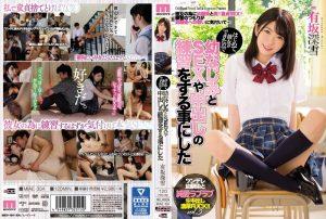 [MIAE-334] はじめて彼女ができたので幼なじみとSEXや中出しの練習をする事にした 有坂深雪 有坂深雪 Creampie Virgin Man Arisaka Miyuki ムーディーズ