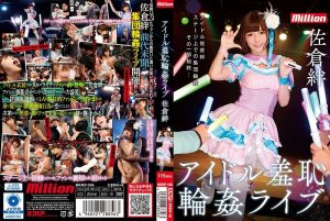 [MKMP-246] 佐倉絆 アイドル羞恥輪姦ライブ Entertainer million Gangbang Torendei Yamaguchi 芸能人