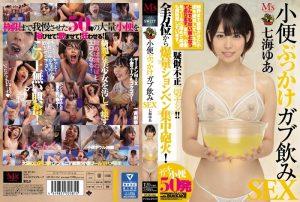 [MVSD-366] 小便ぶっかけガブ飲みSEX 七海ゆあ M's Video Group 顔射 M's video Group Nanami Yua Squirting
