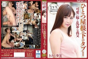 [NSPS-761] ひとつ屋根の下のタブー 可愛い嫁と乱暴な義父 きみと歩実 Solowork 近親相姦 きみと歩実 ながえSTYLE Married Woman