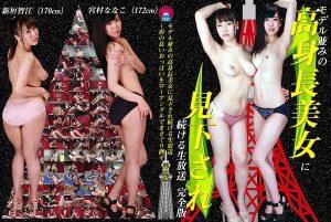 [PARATHD-2444] モデル並みの高身長美女に見下され続ける生放送 完全版~形の良いおっぱいをローアングルでまさぐり倒す 宮村ななこ 新垣智江