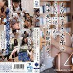 [PIYO-012] 文系ひよこ女子にけなげに犯されて精子食べられ続ける… 少女ひなの、100%本物精子ごっくん ひよこ Girl 神坂ひなの 企画 4HR+