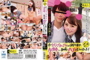 [SABA-475] 僕たちラブラブカップルですけど、大好きな彼女をAV男優さんに目の前でハメてもらいました!  Hazuki Moe ドキュメント カップル S Kyuu Shirouto