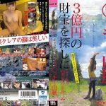 [SDMU-903] 【史上初】こんなAV無かった!!蓮実クレアがアメリカ合衆国コ○ラド州○ッキー山脈で3億円の財宝を探しに行く企画 【衝撃の最後…】 Documentary Big Tits Taiga- Kosakai Hasumi Kurea SOD Create