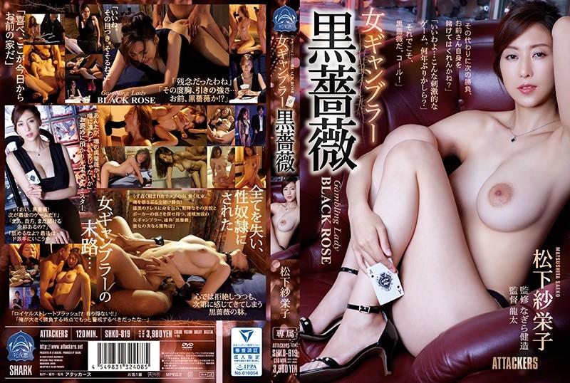 [SHKD-819] 女ギャンブラー 黒薔薇 松下紗栄子 松下紗栄子 龍太 Big Tits Solowork 巨乳