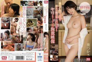 [SSNI-346] 僕が不在の2日間、彼女が他の男と朝から晩までヤリまくっていた胸糞映像 葵つかさ X Aoi Tsukasa エスワン ナンバーワンスタイル 葵つかさ Voyeur