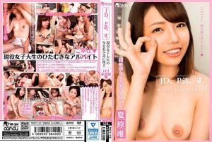 [TMCY-118] JD、P活、す。 Girl Breasts 単体作品 Baltan Beautiful Girl