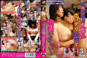 [VNDS-3097] 隣の団地妻が豊乳ボッテリ体型で我慢できない! STAR PARADISE 山崎和子 Amaenbou Shougun その他フェチ Married Woman