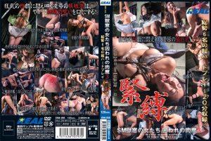[XRW-056] SM獄窓の女たち 囚われの肉魔 3 拘束 Kamiya Yuuna 優木あおい 調教 Confinement
