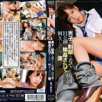 [ZEX-361] 男子の制服を着ている友達が目の前で輪姦されているのに、何もできない僕。 あべみかこ Solowork ドラマ School Stuff  Abe Mikako