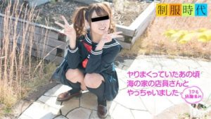 [10musume-090717_01] 天然むすめ 090717_01 制服時代~ヤりまくっていたあの頃~ 夢咲かのん