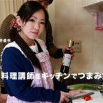 [1Pondo-110717_602] 一本道 110717_602 美人料理講師をキッチンでつまみ食い 水野優奈