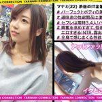 [300MAAN-324] 事務 まなみちゃん 22歳 街角シロウトナンパ