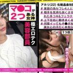 [300MAAN-328] 化粧品会社勤務 あかりちゃん 22歳 街角シロウトナンパ