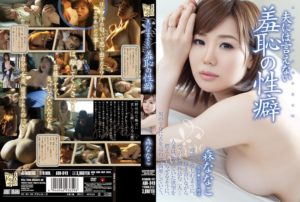 [ADN-049] 夫には言えない羞恥の性癖 森ななこ なぎら健造 Attackers 森ななこ 単体作品 Mori Nanako