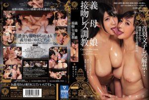 [BBAN-209] 義母娘 接吻レズ調教 長い舌を絡ませて義母の全てを味わいつくす義娘の蛇舌 音羽文子 優月まりな 音羽文子 Cunnilingus Big Tits ビビアン Bibian