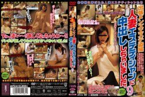 [BDSR-187] 出張メンズエステ盗撮 人妻エステティシャンに中出ししちゃいました。 9 Creampie Nagafuchitsuyoshi Married Woman Ashina Yuria 人妻