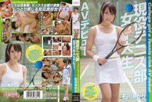 [CND-123] 現役テニス部 女子大生AVデビュー 石川あかり Tits 3P 3P、4P 微乳 デビュー作品