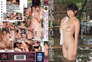 [DASD-495] 唾液を絡ませ自ら腰を振る。素顔丸出し一泊旅行。「彼女がエロすぎて勃起が収まらない編」 むねみ キス・接吻 Takano Shizuka Sweat 汗だく Creampie